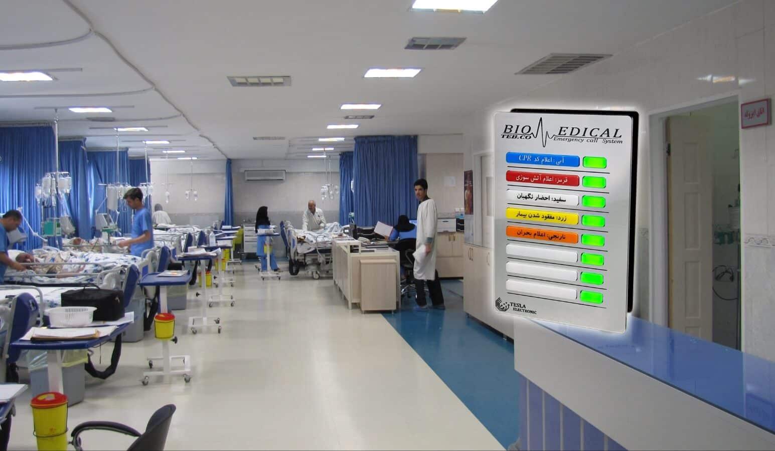 سامانه اعلام کد اضطراری بیمارستان